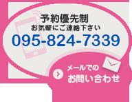 お気軽にご連絡ください TEL095-824-7339